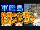 ゆっくり雑談 235回目(2020/6/25)
