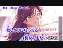 【ニコカラ】恋文【on vocal】