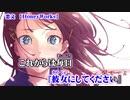 【ニコカラ】恋文【off vocalもどき】vo cut