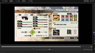 [プレイ動画] 戦国無双4の長篠の戦い(武田軍)をこのみでプレイ