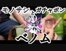 """【おれお×ケロリン】""""ベノム""""をモノサシとガチャポンでセッションしてみた!!"""