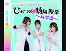 【カレチャ初DVD!】ひみつの♡特別授業~科学編~ラジオCM
