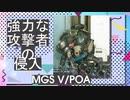 強力なプレーヤーを侵略する MGSV/POB
