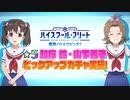 ハイスクール・フリート 艦隊バトルでピンチ! ピックアップ動画 知床鈴/山下秀子