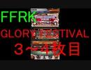 【FFRK】GLORY FESTIVAL装備召喚チケ3~4枚目