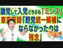 #711 離党して入党どちらも「ミンス」。東京新聞「野党統一候補にならなかったのは残念」|みやわきチャンネル(仮)#851Restart711