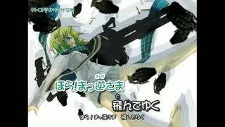 【ニコカラ】テトロドトキサイザ2号(キー+4)【off vocal】