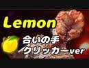 【ラスアス】Lemon 合いの手クリッカーver【ネタバレ注意】