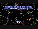 未来悟飯&少年悟飯主催!未来を切り開け!狂中位上限MUGEN丸ごと限界ランセレバトル!【PV】