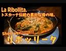 短め!フィレンツェの母の味「リボッリータ」ショートバージョン