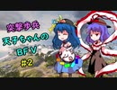 【BFV】 突撃歩兵天子ちゃんのBFV #2 【ゆっくり実況】
