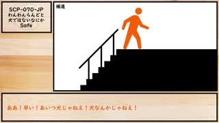 【ゆっくり紹介】SCP-070-JP【わんわんらんどと犬ではないなにか】