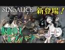 【SINoALICE】レプリカントコラボ復刻!仮面の王&フィーアとヨナが欲しいです【実況】