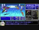 FF1(GBA)モンスター図鑑100%RTA_12時間21分57秒_Part9/12