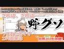 昔あだ名が野グソだった轟京子、リスナーに非公式wikiを修正させる【にじさんじ切り抜き】