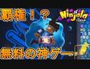 無料で遊べるスイッチの覇権ゲーム!?正式配信されたニンジャラというゲームが面白すぎるぞ!【Ninjala/ニンジャラ】