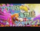 (海プロ)「アプリ版 Pスーパー海物語 IN JAPAN2 実践#2」(海物語ジャパン2 パチンコ)