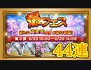 【FFRK】爆フェス2020 第3弾 44連!【Part54】
