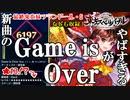 【東方スペルバブル】新曲のGame is Overが速すぎる!!追加コンテンツを見ていくよ!【ゆっくり実況】