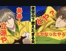 【実況】闇夜に炎を纏いし王子様 イベントストーリー~CANDLE NIGHT DESTINY~【テニラビ】