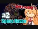 【Space Haven】ゆかりとマキのお試し宇宙旅行 #2【VOICEROID実況】