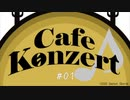 らじお Café Konzert #01 (会員限定)