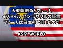 【KSM】大東亜戦争とマレー人 イスマイル・ビン・ラザク氏の証言 マレー人は日本を歓迎したのだ  親日国マレーシア