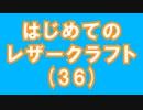 【はじめてのレザークラフト】つくってみよう #36【アシェット】