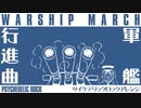 """軍歌「軍艦行進曲」サイケデリックロックアレンジ Japanese navy song """"Warship March"""" psychedelic rock arrangement"""
