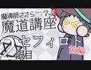 魔導士ささらちゃんと学ぶ魔道講座 2限目・前編【CeVIO解説】