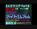 【FE紋章ニ部】2人でクリアPart5【ゆっくり実況】