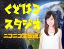 【アーカイブ】工藤晴香の「くどはるスタジオ」#13【前半】