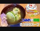 つみれの柑橘さっぱりスープ【ゆかりさんの夜食はスープです!4杯目】