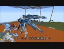【Minecraft】JointBlockでロボもの?Part140【JointBlock】