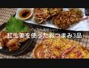 【一人晩酌】紅生姜で作る簡単おつまみ3品