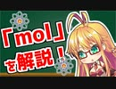 弦巻マキの「意外と知らない科学単位」【mol】