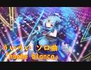 【歌のみ】ういうい ソロ曲 「noche blanca」【SB69】【ショバフェス】