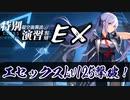 【アズレン】復刻 特別演習EX エセックスLv125撃破!【VOICEROID実況プレイ】