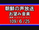 【NK-POP】朝鮮の声放送音楽リクエスト【109/6/25】