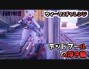 """【フォートナイト】ウィーク2チャレンジ""""デッドプールの浮き輪"""""""