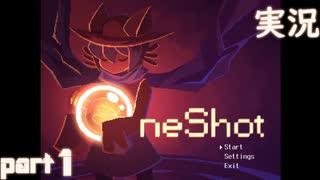 【One Shot】世界に光を ~ニコと私と、時々、太陽~ part1【実況】