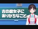 古の腐女子にありがちなこと【鈴鹿詩子/にじさんじ】