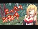 マキちゃんのまったりケモノ旅6【VOICEROID実況プレイ】