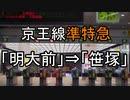 【車窓】京王線準特急「明大前」⇒「笹塚」