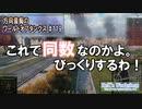 【WoT】 方向音痴のワールドオブタンクス Part119 【ゆっくり実況】