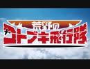 2019年01月13日 TVアニメ 荒野のコトブキ飛行隊 OP 「ソラノネ」(ZAQ)