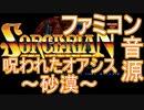 【ソーサリアン】呪われたオアシス ~砂漠~ ファミコン音源アレンジ