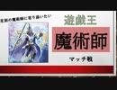 【遊戯王ゆっくり】魔術師マッチ対戦【先攻展開がんばります】