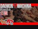 【DXM】たかしのデモンエクスマキナ【DAEMON X MACHINA】【実況Part14】