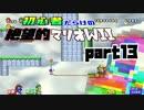 初心者だらけの絶望的マリオWii #13【NewスーパーマリオブラザーズWii4人実況プレイ】